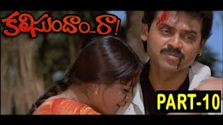 Kalisundam Raa Full Movie   Part 10   Venkatesh   Simran   K Viswanath   Suresh Productions