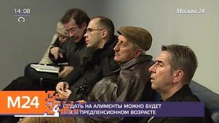 Смотреть видео В Госдуме во II чтении приняли закон об алиментах для людей предпенсионного возраста - Москва 24 онлайн