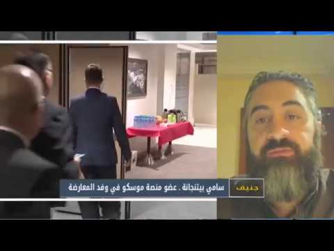 لقاء عضو منصة موسكو سامي بيتنجانة، مع قناة «اليوم» 9-12-2017  - 12:23-2017 / 12 / 9