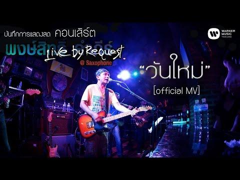 พงษ์สิทธิ์ คำภีร์ - วันใหม่ Live by Request@Saxophone【Official MV】