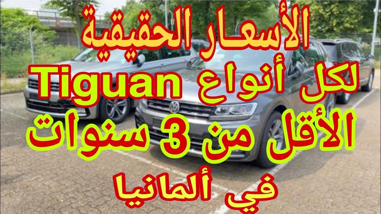 من ألمانيا 🇩🇪 أسعار ممتازة لسيارات Tiguan الأقل من 3 سنوات و2016/2017