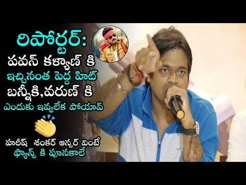 Harish Shankar Goosebumps Answer To Reporter Question | Pawan Kalyan | Varun Tej | Daily Culture