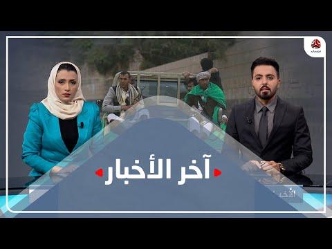 اخر الاخبار | 14 - 06 - 2021 | تقديم هشام الزيادي واماني علوان | يمن شباب