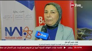 هناء حسن أبو جبل: نحاول توعية الناس بدور الطاقة النووية
