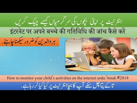 How To Monitor Your Child Or Girlfriend Mobile Phone Easily || Techniec in urdu from YouTube · Duration:  6 minutes 14 seconds