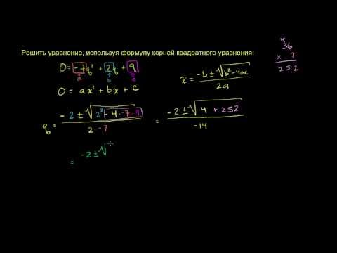Вопрос: Как вывести формулу для корней квадратного уравнения?