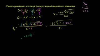 Формула корней квадратного уравнения 1