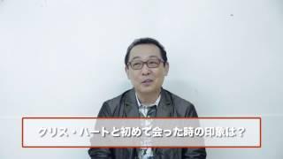 クリス・ハート - 「さだまさしさんスペシャルインタビュー」(さだまさし by the courtesy of U-CAN,Inc.)