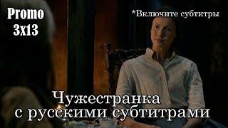 Чужестранка 3 сезон 13 серия - Промо с русскими субтитрами // Outlander 3x13 Promo