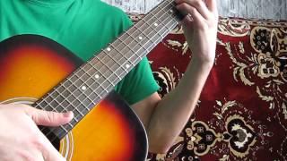 Мумий Тролль - Забавы.как играть.разбор песни(аккорды,бой)