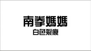 南拳媽媽 - 白色裂痕 (Audio)
