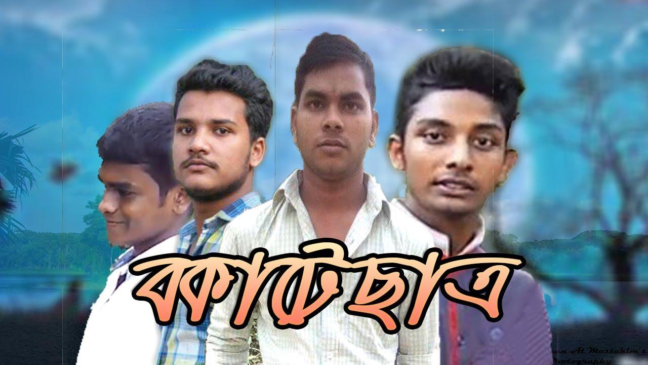 Bokhate Chatro ( বকাটে ছাত্র ) |  Bangla funny Natok 2019 | Comdey Nato | Milon | Tanvir