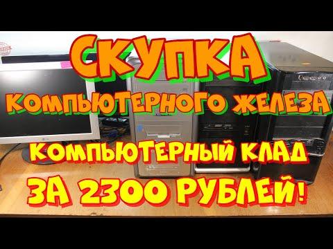 """скупка компьютерного железа 2. купил """"компьютерный клад"""" за 2300 рублей."""