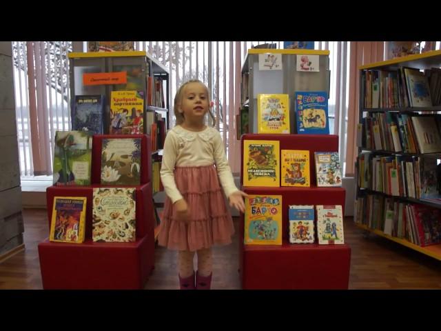 Изображение предпросмотра прочтения – «Детская библиотека им.Н.Носова» читают произведение «Любочка» А.Л.Барто