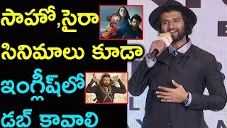 Vijay Devarakonda Superb Speech @ TERMINATOR : DARK FATE Telugu Trailer Launch