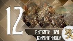 """""""Историята оживява"""" - Битката при Константинопол (епизод 12)"""