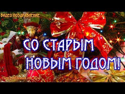 Поздравление со Старым Новым Годом  Красивая музыкальная видео открытка - Видео с Ютуба без ограничений