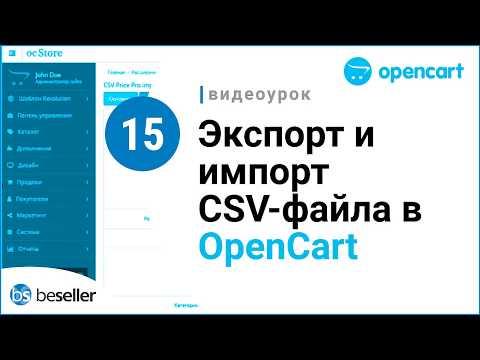 Экспорт и импорт CSV-файла в OpenCart
