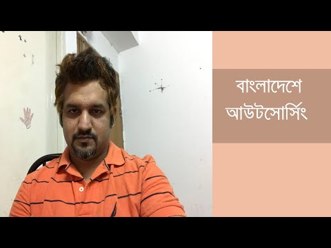 Outsourcing In Bangladesh | How To Start? [Bangla Video]