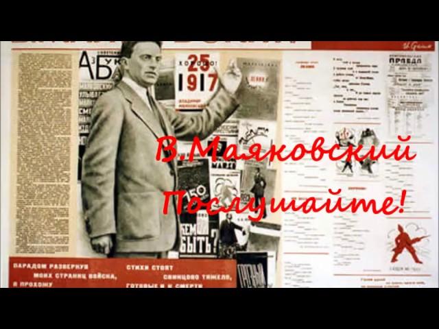 Изображение предпросмотра прочтения – АнастасияНовойдарская читает произведение «Послушайте! (Послушайте! Ведь, если звезды зажигают…)» В.В.Маяковского