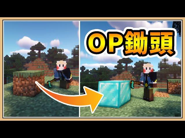 【Minecraft】但是..新增「OP鋤頭」✨【生存挑戰】耕土成鑽💎