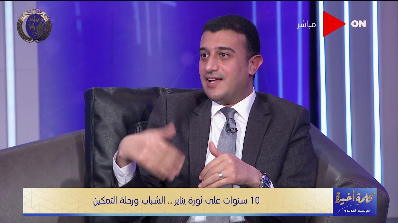 كلمة أخيرة - طارق الخولي: هناك من يحمل صكوك الثورية.. والإخوان استغلت الثورة للوصول إلى الحكم  - 01:57-2021 / 1 / 26