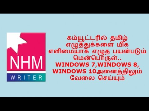 How To Type Tamil In Computer