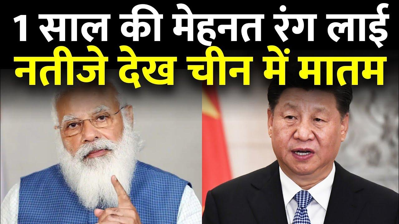 एक साल की मेहनत रंग लाई, चीन का 43% नुकसान हुआ, भारत सरकार की मेहनत रंग लाई   Exclusive Report