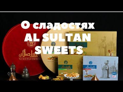 Восточные сладости Al Sultan Sweets. О компании!