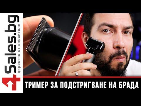 Електрическа самобръсначка, машинка за подстригване и тример 3в1 SHAV11 13