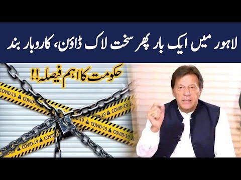 Punjab Govt Imposed Smart Lockdown In Lahore