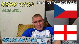 ЧЕХИЯ АНГЛИЯ ЕВРО 2020 22 ИЮНЯ ПРОГНОЗ И СТАВКА НА ФУТБОЛ ВОКРУГ СТАВОК