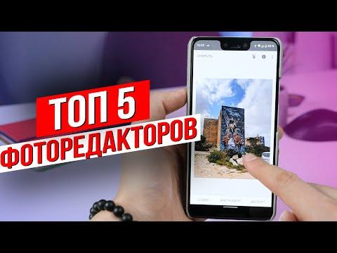 ТОП 5 Фоторедакторов Для Смартфона