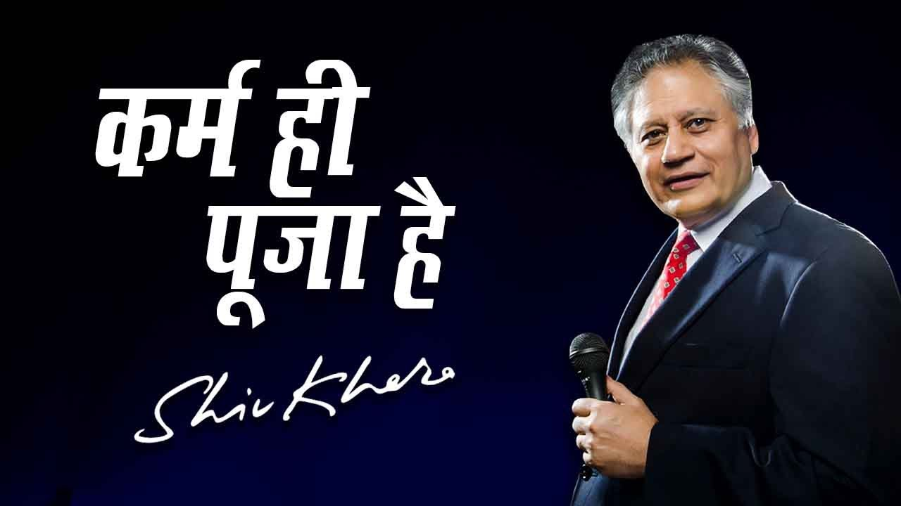 कर्म ही पूजा है | Shiv Khera | Safalta Ki Raah Par | Episode 19