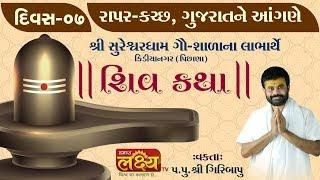 Pu. Giribapu || Sureshvardham, Kutch || Day 7
