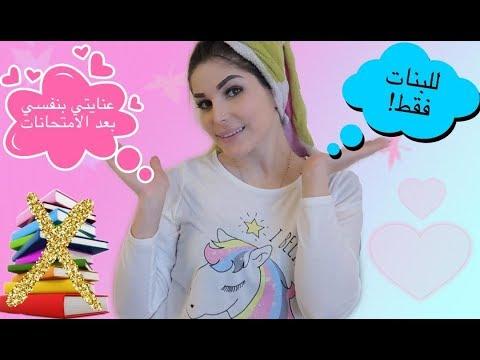 كيف اعتني بنفسي بعد انتهاء الامتحانات للبنات فقط من هو اليوتيوبر السعودي الذي اتابعه Youtube