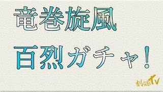 【セブンナイツ】刻み家TV 第45回 竜巻旋風百烈ガチャ