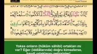 جزء تبارك ( 29 ) كاملا مكتوب بصوت مؤثر  القارئ التركى ||  اسحاق دانيش   -  YouTube