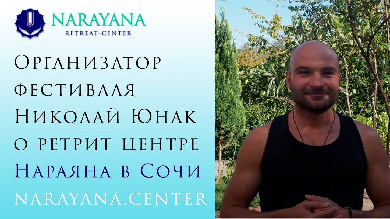 Организатор фестиваля Живые Николай Юнак о ретрит центре Нараяна