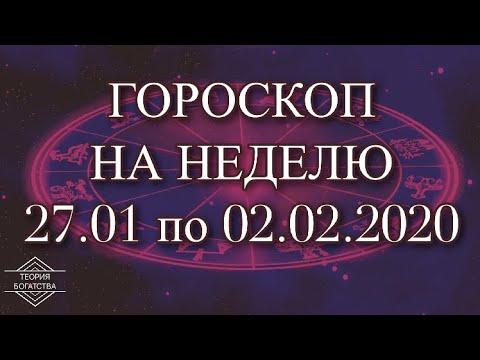 ГОРОСКОП НА НЕДЕЛЮ 27 января по 2 февраля 2020 года