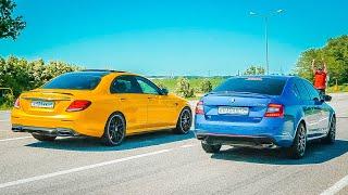 Что может ЗЛАЯ ШКОДА 500 сил против MERCEDES E63s 700 л.с , TESLA , BMW x6M