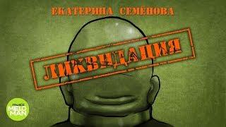 Екатерина Семёнова  -  Ликвидация (Альбом 2018)