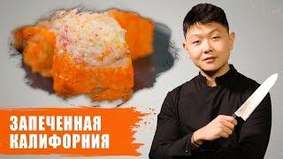 Запеченная Калифорния | Суши Рецепт | Baked California sushi