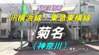 【駅前動画】JR横浜線・東急東横線 菊名駅(神奈川)Kikuna