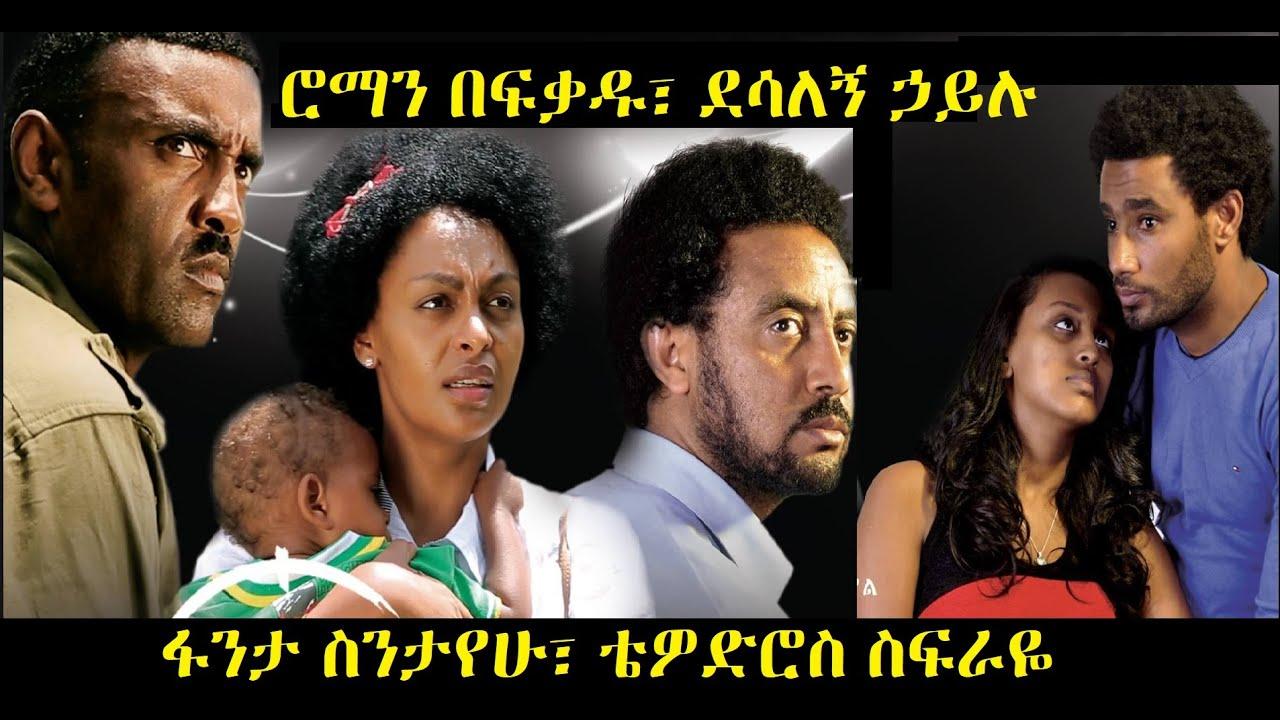 Download ሮማን በፍቃዱ፣ ደሳለኝ ኃይሉ፣ ቴዎድሮስ ስፍራዬ Ethiopian movie 2018