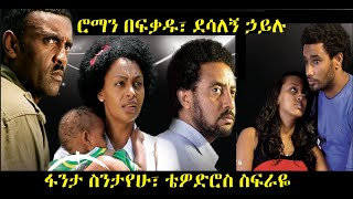 ሮማን በፍቃዱ፣ ደሳለኝ ኃይሉ፣ ቴዎድሮስ ስፍራዬ Ethiopian movie 2018