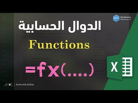 المعادلات الأساسية في الإكسل