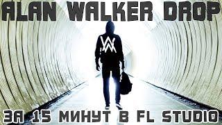 Alan Walker трек за 15 минут в FL Studio