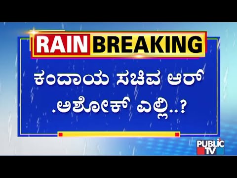 Where Is Revenue Minister R Ashok Who Should Have Taken The Responsibility Of Flood Relief..?