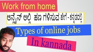 How to make money online in kannada | types of online jobs